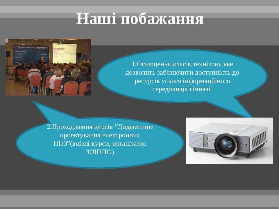"""Наші побажання 2.Проходження курсів """"Дидактичне проектування електронних ППЗ""""..."""