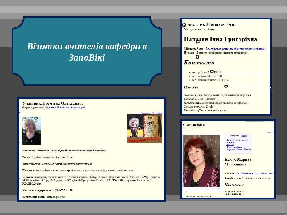 Візитки вчителів кафедри в ЗапоВікі