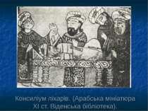 Консиліум лікарів. (Арабська мініатюра XI ст. Віденська бібліотека).