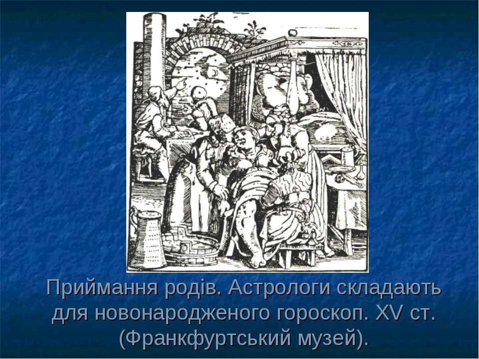 Приймання родів. Астрологи складають для новонародженого гороскоп. XV ст. (Фр...