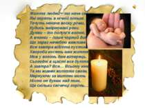 Життя людей – то наче свічки, Які горять в нічній пітьмі. Течуть неначе воску...