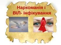 Наркоманія і ВІЛ- інфікування