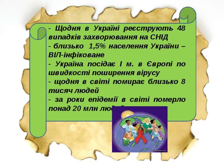- Щодня в Україні реєструють 48 випадків захворювання на СНІД - близько 1,5% ...