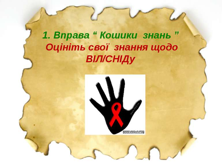 """1. Вправа """" Кошики знань """" Оцініть свої знання щодо ВІЛ/СНІДу"""