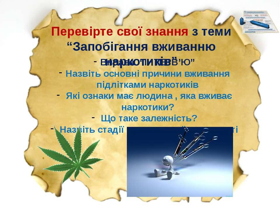 """Перевірте свої знання з теми """"Запобігання вживанню наркотиків"""" Вправа """"ІНТЕРВ..."""