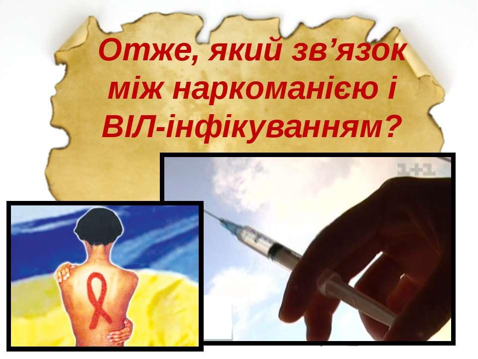 Отже, який зв'язок між наркоманією і ВІЛ-інфікуванням?