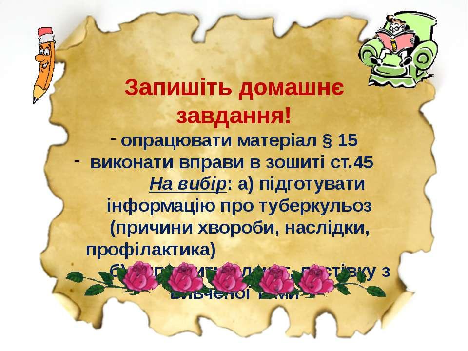 Запишіть домашнє завдання! опрацювати матеріал § 15 виконати вправи в зошиті ...