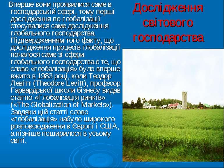 Дослідження світового господарства Вперше вони проявилися саме в господарські...