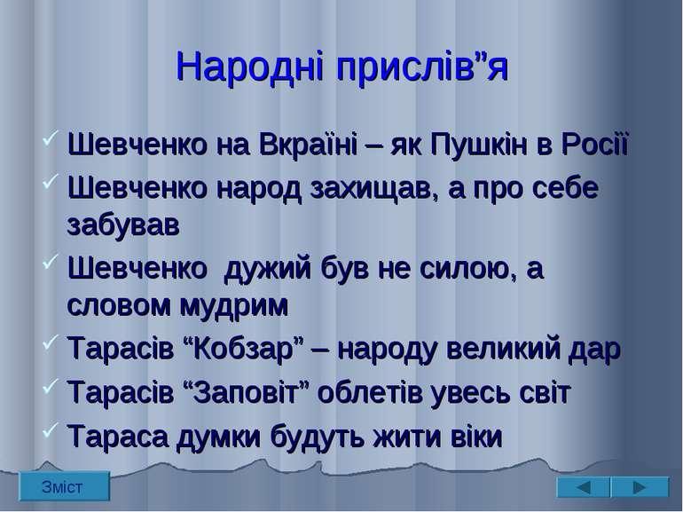 """Народні прислів""""я Шевченко на Вкраїні – як Пушкін в Росії Шевченко народ захи..."""