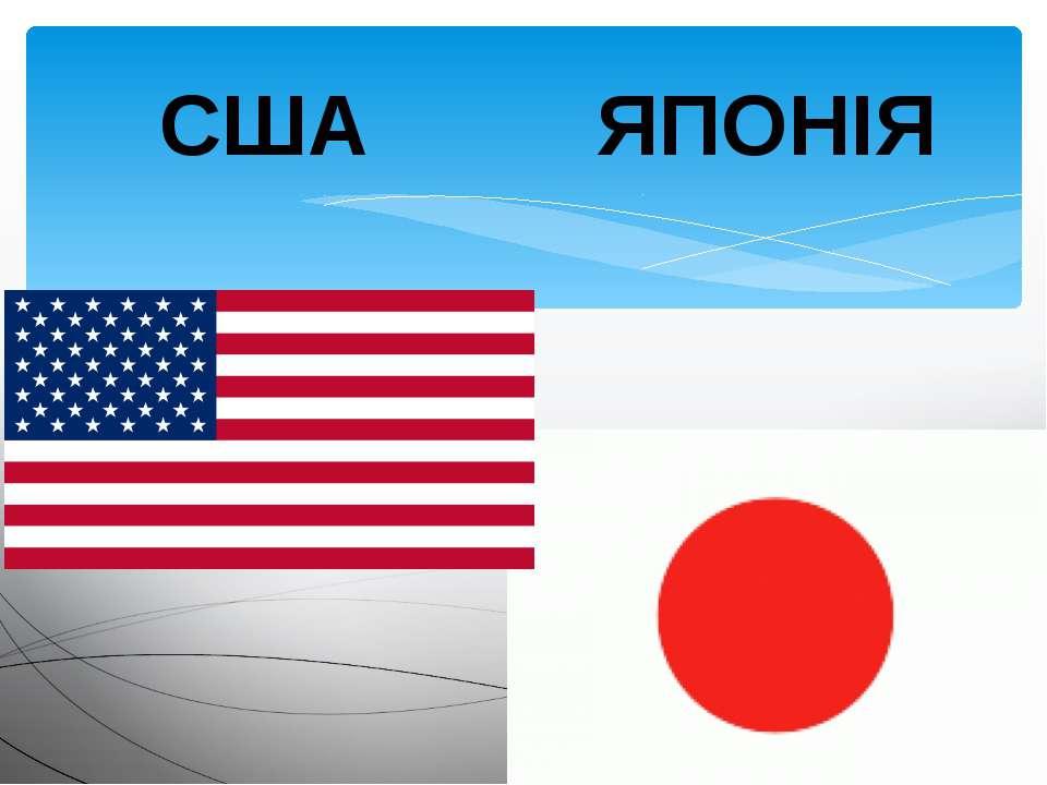 США ЯПОНІЯ