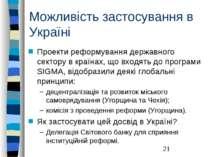 Можливість застосування в Україні Проекти реформування державного сектору в к...
