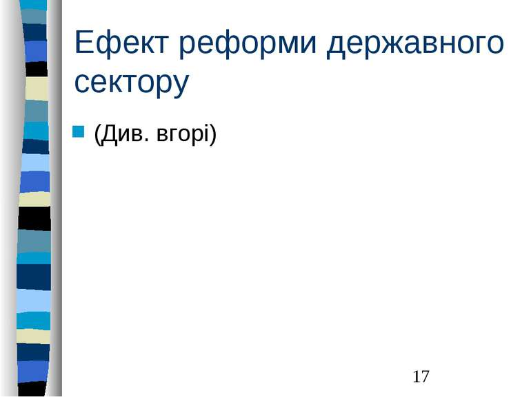 Ефект реформи державного сектору (Див. вгорі)