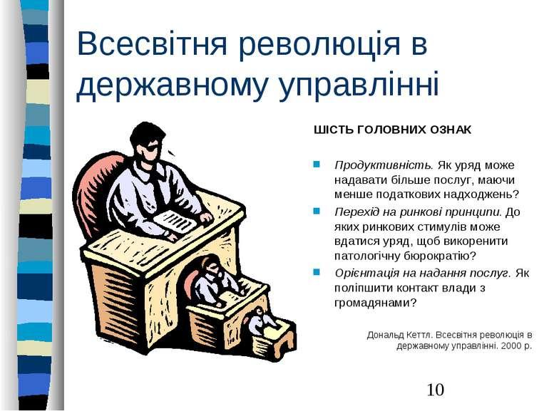 Всесвітня революція в державному управлінні ШІСТЬ ГОЛОВНИХ ОЗНАК Продуктивніс...