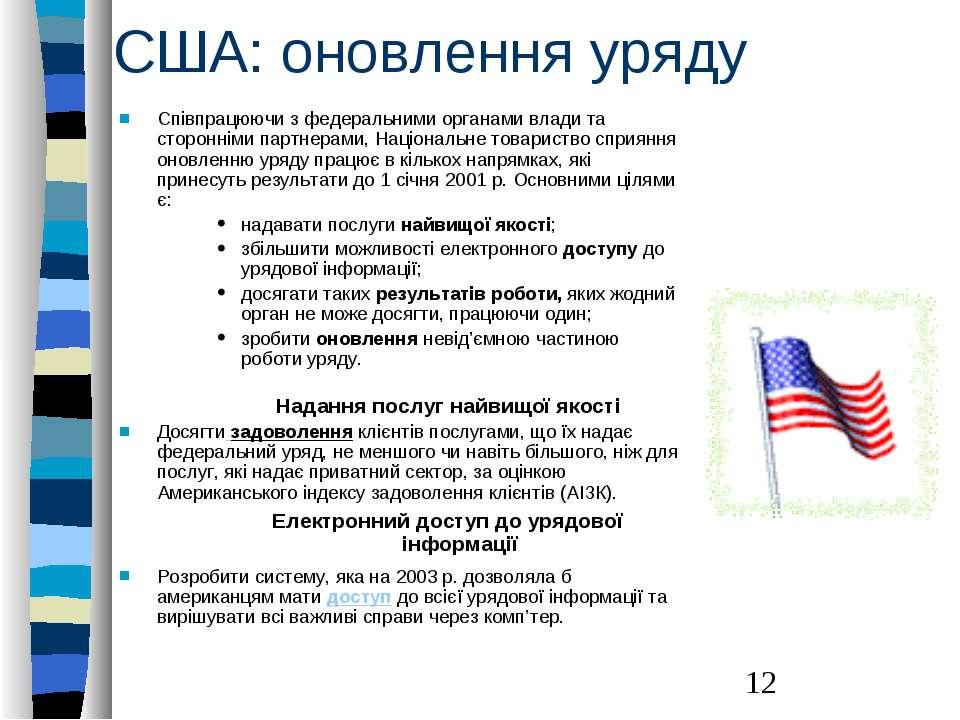 США: оновлення уряду Співпрацюючи з федеральними органами влади та сторонніми...