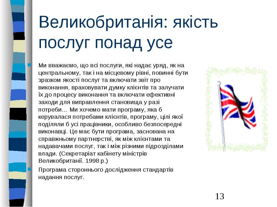 Великобританія: якість послуг понад усе Ми вважаємо, що всі послуги, які нада...