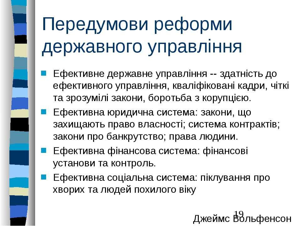 Передумови реформи державного управління Ефективне державне управління -- зда...