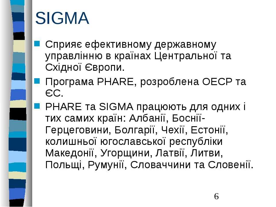 SIGMA Сприяє ефективному державному управлінню в країнах Центральної та Східн...