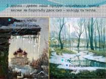 З давніх – давен наші предки сприймали прихід весни як боротьбу двох сил – хо...