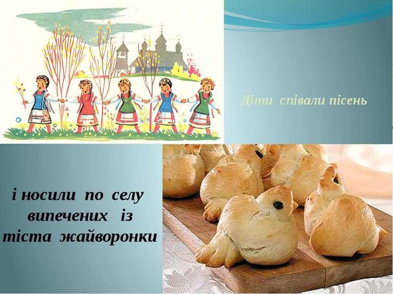 Діти співали пісень і носили по селу випечених із тіста жайворонки