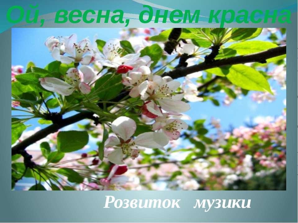Ой, весна, днем красна Розвиток музики
