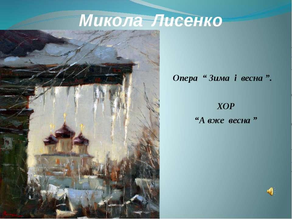 """Микола Лисенко Опера """" Зима і весна """". ХОР """"А вже весна """""""