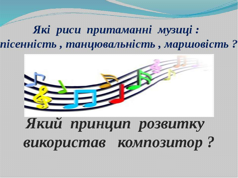 Які риси притаманні музиці : пісенність , танцювальність , маршовість ? Який ...