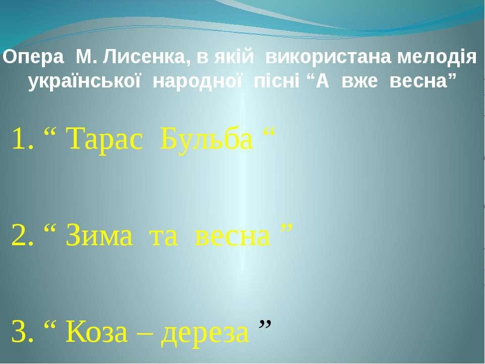"""Опера М. Лисенка, в якій використана мелодія української народної пісні """"А вж..."""