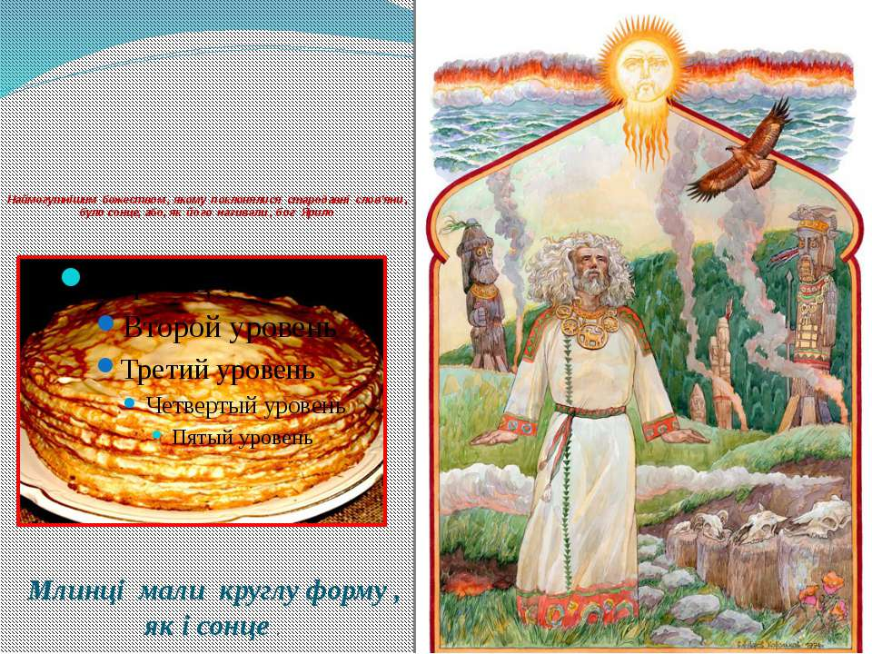 Наймогутнішим божеством , якому поклонялися стародавні слов'яни , було сонце,...