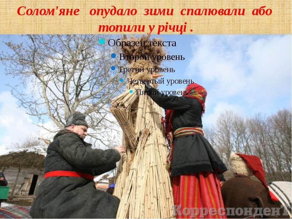 Солом'яне опудало зими спалювали або топили у річці .