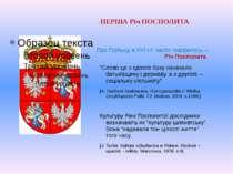 """ПЕРША Річ ПОСПОЛИТА Про Польщу в XVI ст. часто говорилось – Річ Посполита. """"С..."""