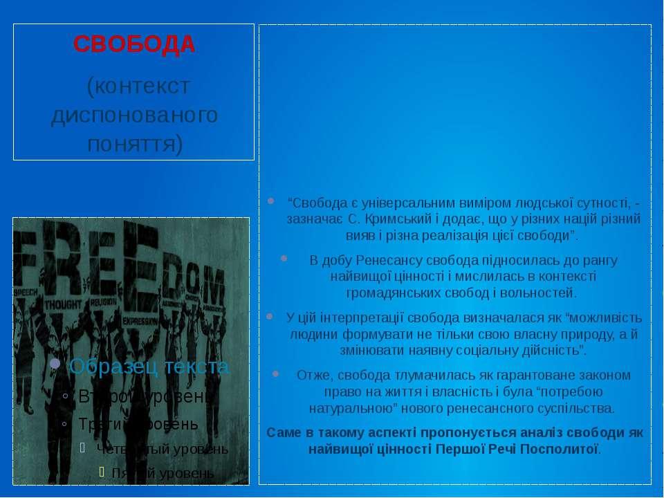 """СВОБОДА (контекст диспонованого поняття) """"Свобода є універсальним виміром люд..."""