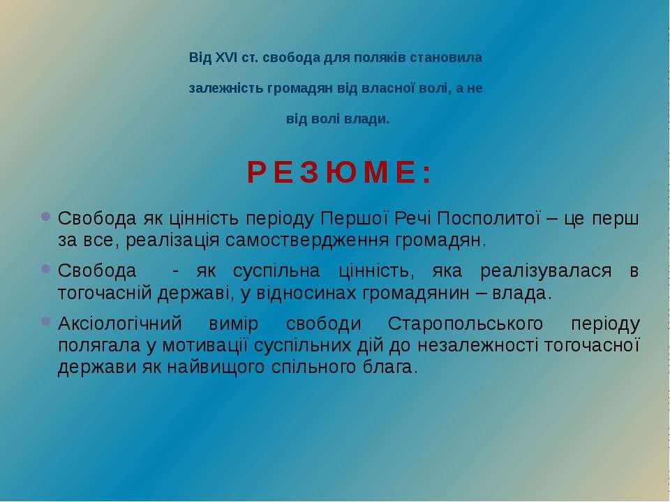 Від XVI ст. свобода для поляків становила залежність громадян від власної вол...