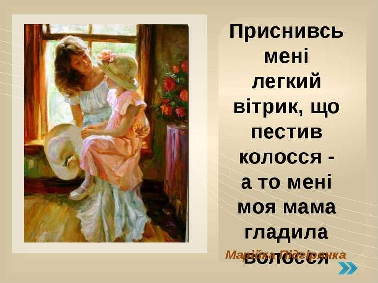 Приснивсь мені легкий вітрик, що пестив колосся - а то мені моя мама гладила ...