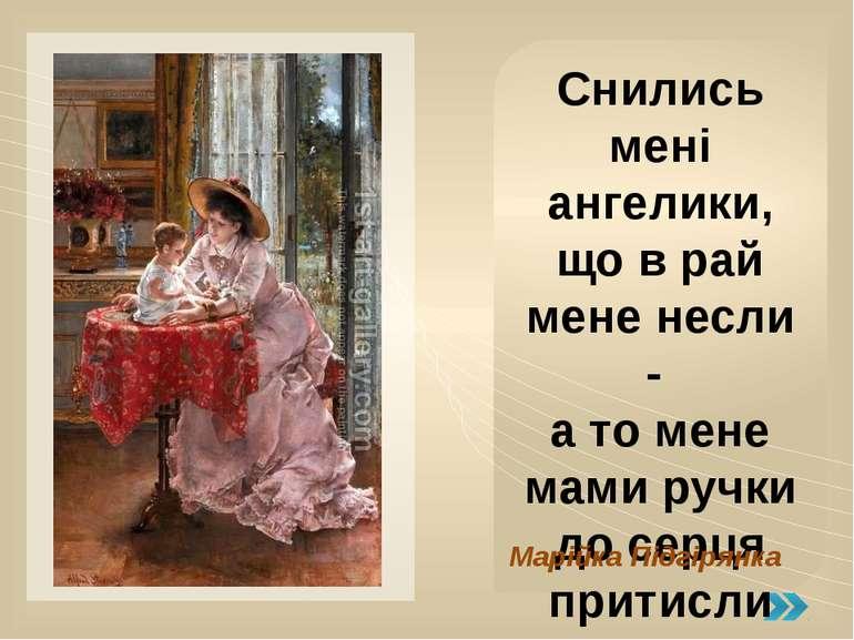 Снились мені ангелики, що в рай мене несли - а то мене мами ручки до серця п...