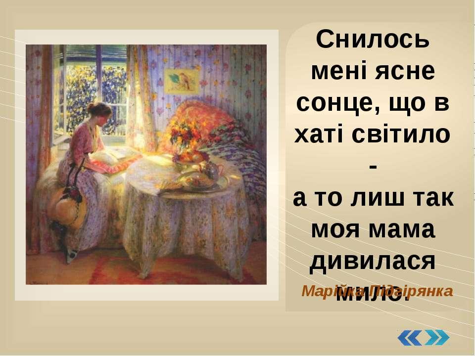 Снилось мені ясне сонце, що в хаті світило - а то лиш так моя мама дивилася м...