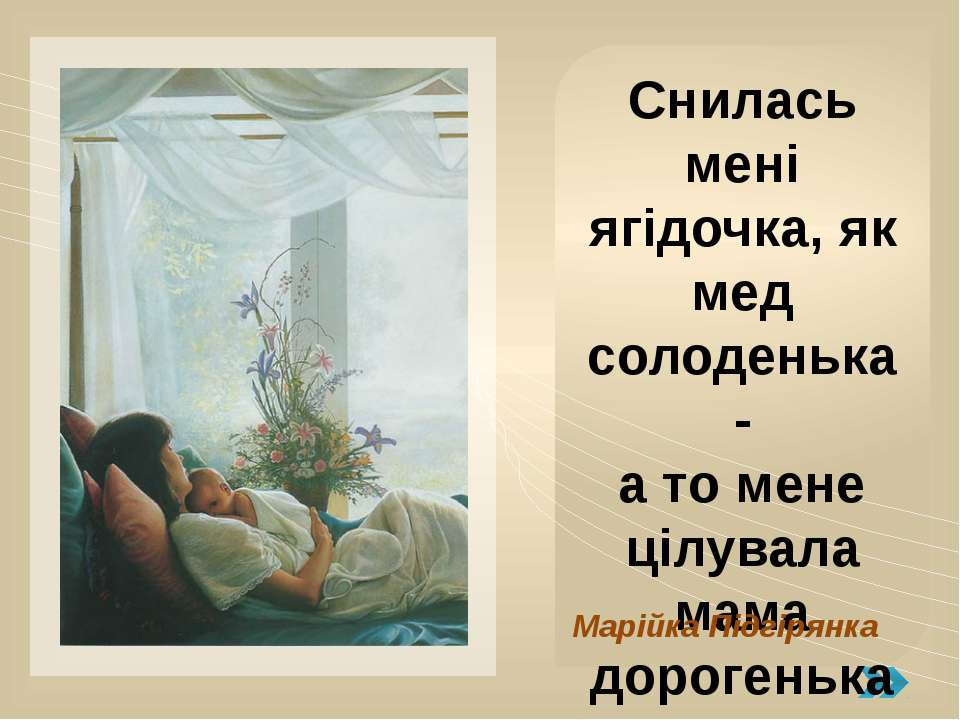 Снилась мені ягідочка, як мед солоденька - а то мене цілувала мама дорогенька...