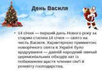 День Василя 14 січня — перший день Нового року за старим стилем.14 січня — св...