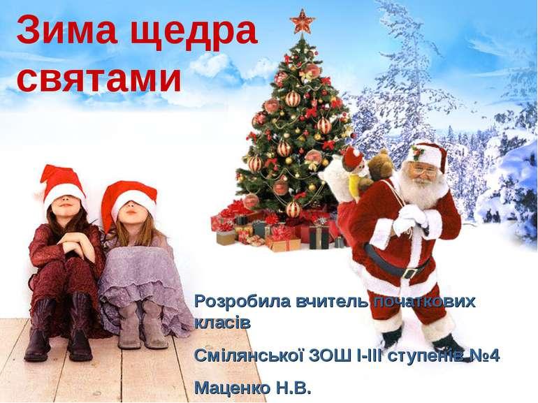 Зима щедра святами Розробила вчитель початкових класів Смілянської ЗОШ І-ІІІ ...