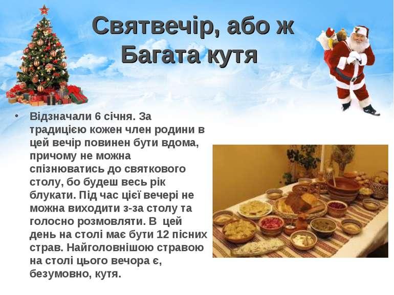Святвечір, або ж Багата кутя Відзначали 6 січня. За традицією кожен член роди...
