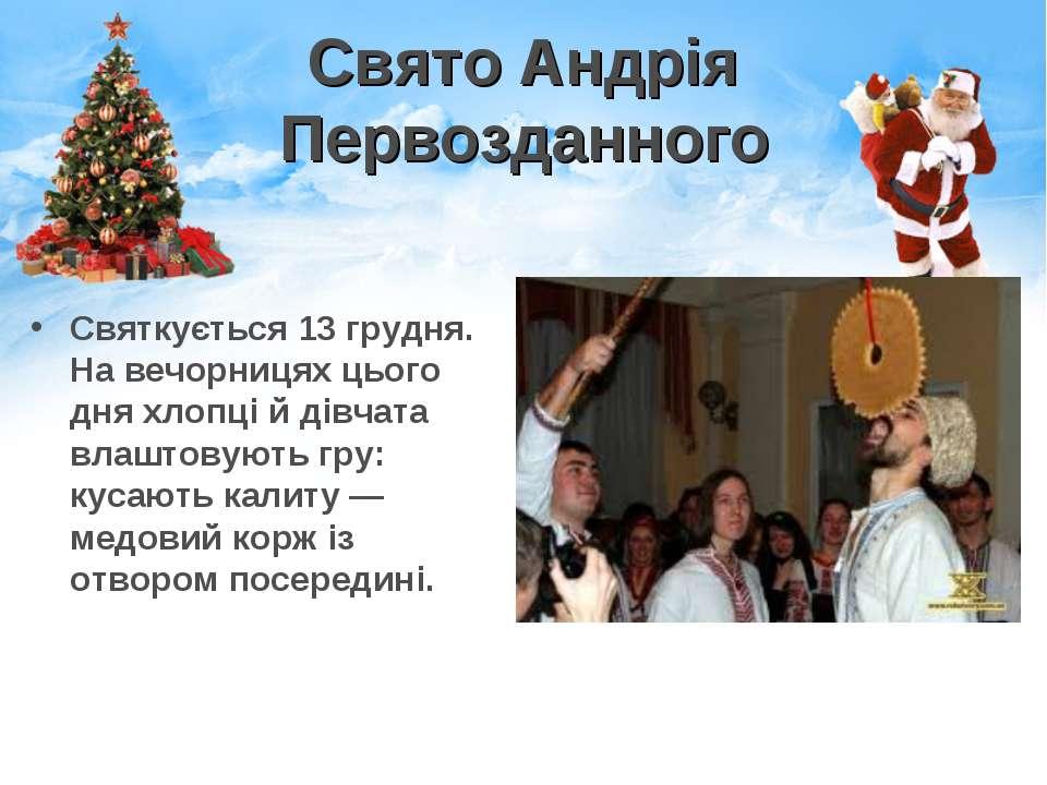 Свято Андрія Первозданного Святкується 13 грудня. На вечорницях цього дня хло...