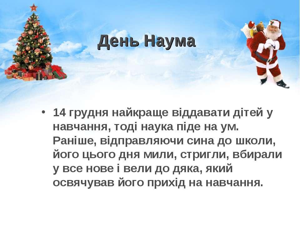 День Наума 14 грудня найкраще віддавати дітей у навчання, тоді наука піде на ...