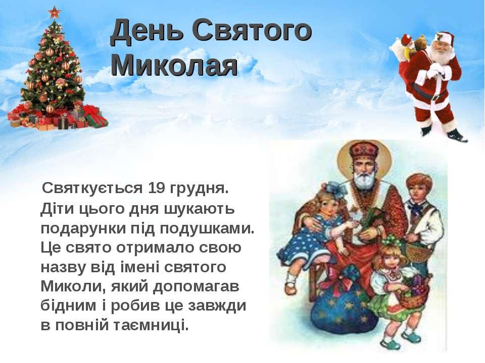 День Святого Миколая Святкується 19 грудня. Діти цього дня шукають подарунки ...