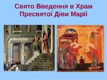 Свято Введення в Храм Пресвятої Діви Марії