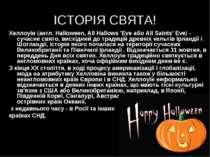 ІСТОРІЯ СВЯТА! Хеллоуін (англ. Halloween, All Hallows 'Eve або All Saints' Ev...