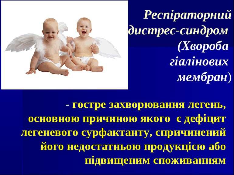 Респіраторний дистрес-синдром (Хвороба гіалінових мембран) - гостре захворюва...