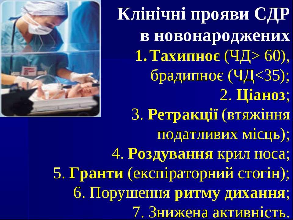 Клінічні прояви СДР в новонароджених Тахипноє (ЧД> 60), брадипноє (ЧД