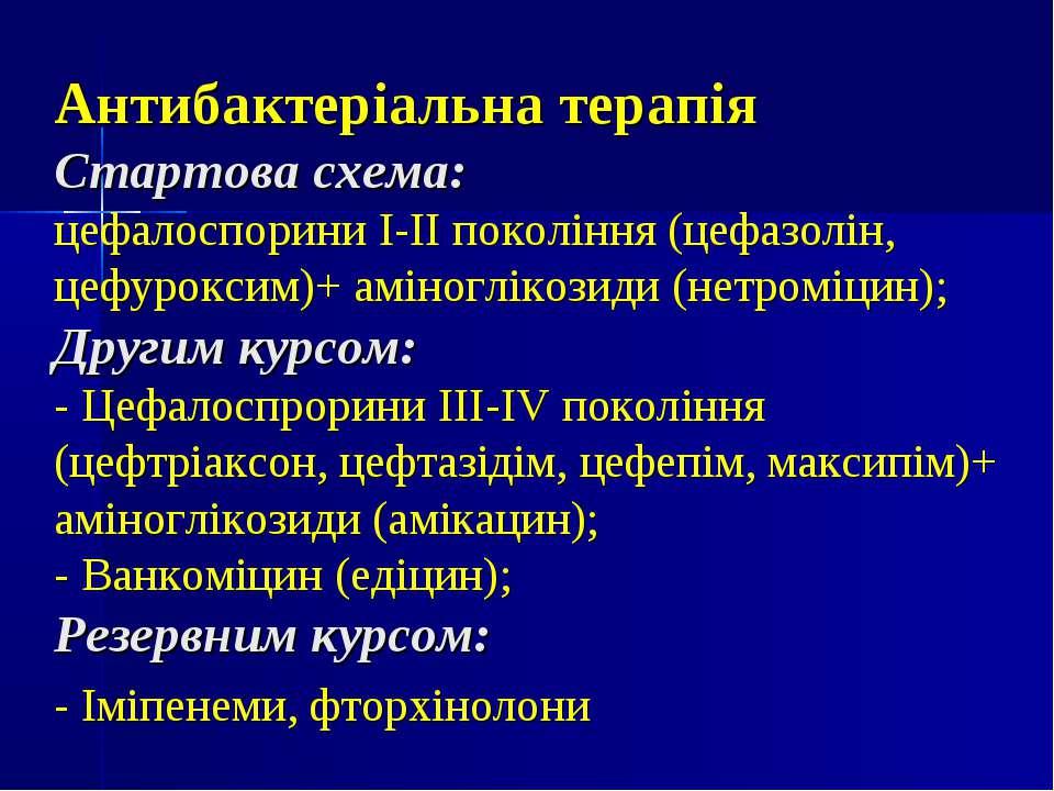 Антибактеріальна терапія Стартова схема: цефалоспорини І-ІІ покоління (цефазо...