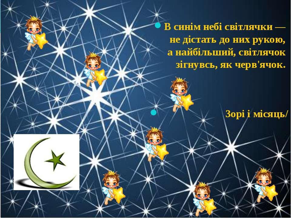 В синім небі світлячки — не дістать до них рукою, а найбільший, світлячок зіг...