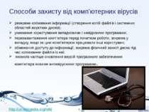 Способи захисту від комп'ютерних вірусів резервне копіювання інформації (ство...