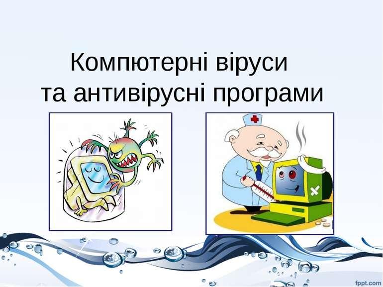 Компютерні віруси та антивірусні програми